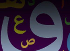 courses arabic teacher